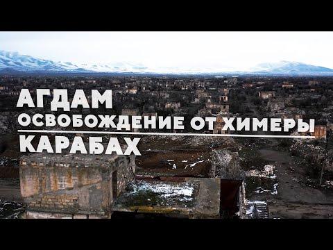 Агдам - освобождение от химеры. Карабах