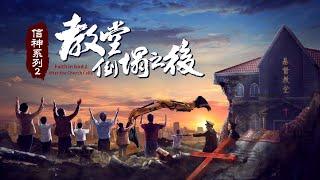 2019福音電影《信神系列2:教堂倒塌之後》【預告片】
