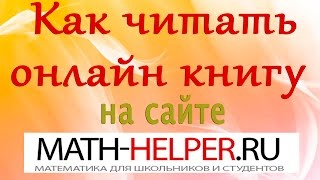 Как читать онлайн книгу на сайте math-helper.ru(В видео подробно объясняется, как читать онлайн-книги в плеере issuu, размещенные на сайте math-helper.ru., 2015-08-26T15:31:10.000Z)