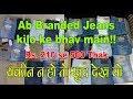 Cheapest M13 Brand Jeans at Wholesale Daam Mein | Ulhasnagar Market Mumbai