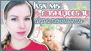 Неудачные попытки ЗАБЕРЕМЕНЕТЬ / Как мы пытались заделать ребенка
