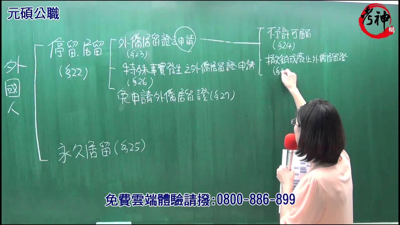 【元碩考神網】移民法規概要(臻律師) - YouTube