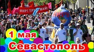 1 мая 2018. Праздничная демонстрация в Севастополе