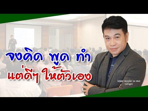 จงคิด-พูด-ทำ แต่ดีๆ ให้ตัวเอง I จตุพล ชมภูนิช I Supershane Thailand