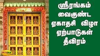 ஸ்ரீரங்கம் வைகுண்ட ஏகாதசி விழா ஏற்பாடுகள் தீவிரம்   Vaikunta Ekadasi 2020   Srirangam