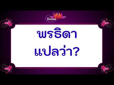 พรธิดา มีความหมายตามพจนานุกรมไทยดังนี้