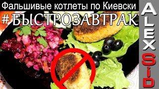Фальшивая котлета по Киевски / #БЫСТРОЗАВТРАК
