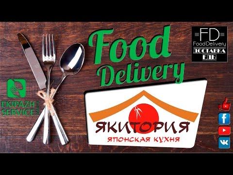 Обзор доставки еды Якитория [Food Delivery]