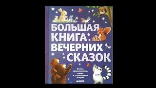 Большая книга вечерних сказок издательство Clever. Видео обзор детских книг