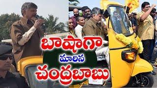 ఆటో బాషా గా మారిన చంద్రబాబు | AP CM Chandrababu Naidu Drives Auto | Top Telugu Media