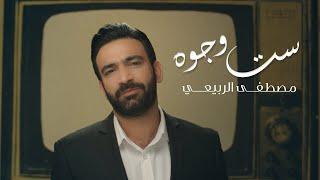 مصطفى الربيعي - ست وجوه ( حصريا ) | ألبوم الصحيح الغلط