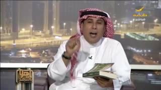 العرفج: الكاتب سعود السنعوسي شاب كويتي أفتخر فيه وهو إنسان في روايته