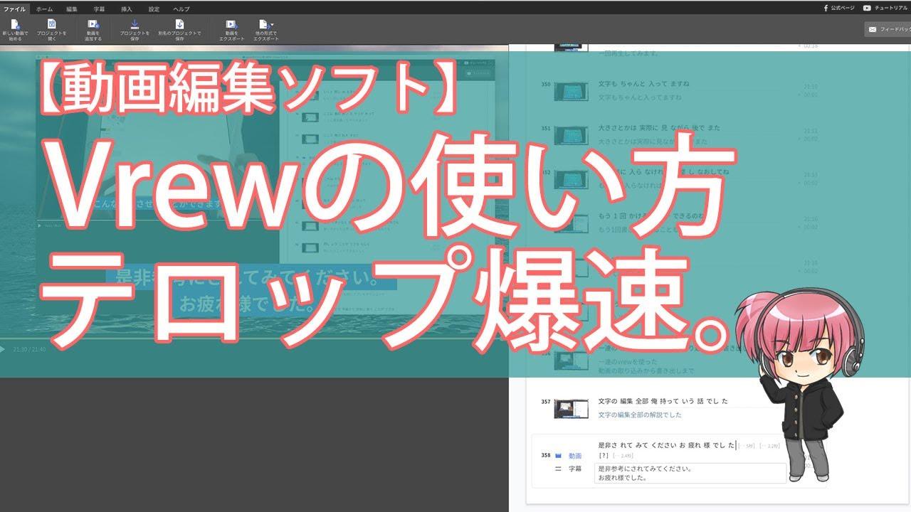 vrew 動画 編集