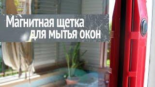 Фото Как правильно мыть окна Glider магнитная щетка для окон Щетка магнит