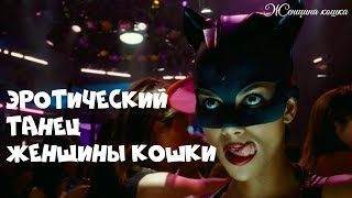 Эротический танец женщины кошки. Женщина кошка. Киноэпизод.