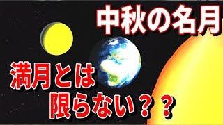 【物理エンジン】中秋の名月は絶対に満月なのか?
