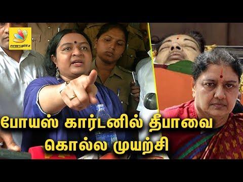 தீபாவை  போயஸ் கார்டெனில் கொல்ல முயற்சி | Deepa attacked in Poes Garden | Latest Tamil News