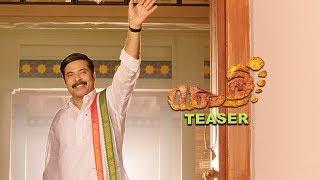 Yatra Movie Teaser | Mammootty | YSR | Mahi V Raghav