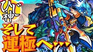 モンスト 爆絶ニライカナイ そして運極へ の巻 ひじ神 モンスト 怪物彈珠 monster strike