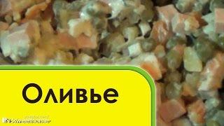 """Салат """"Оливье"""" по советскому рецепту // действительно вкусный"""