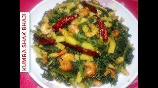 Shrimp With Pumpkin Green Leaves Recipe - Kumro Shak and Chingri Recipe - Pumpkin Leaves With Shrimp