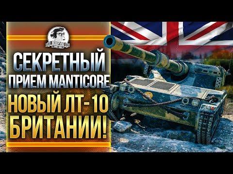 СЕКРЕТНЫЙ ПРИЕМ Manticore - НОВЫЙ ЛТ-10 БРИТАНИИ!