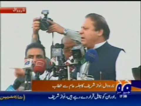 sher in narowal 02/03/09 part1