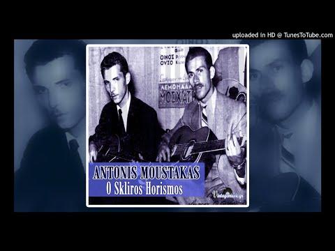 11 - Antonis Moustakas - Ali Mpampa