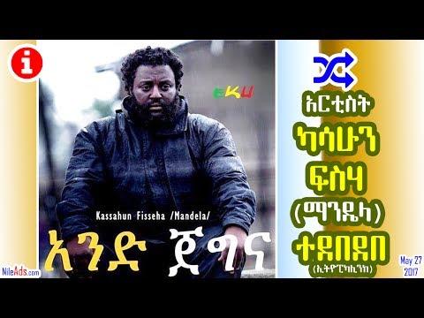 Ethiopia: አርቲስት ካሳሁን ፍስሃ (ማንዴላ) ተደበደበ Artist Kassahun Fiss