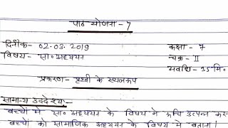 Gambar cover Social Science Lesson plan, Class 7 | Topic - पृथ्वी के स्थलरूप |