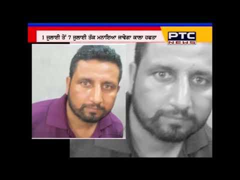 drug overdose deaths on the rise in Punjab   Black Week against Drug Menace
