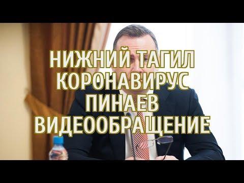 🔴 Мэр Нижнего Тагила объяснил, как избежать заражения коронавирусом