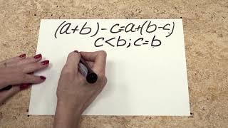 Теория по теме: Буквенная запись свойств сложения и вычитания
