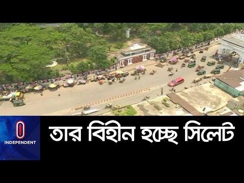 তার বিহীন করতে খরচ হচ্ছে ৫৫ কোটি টাকা || Sylhet Cable Free City