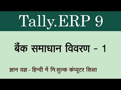 Tally.ERP 9 in Hindi ( Bank Reconciliation Statement - 1) Part 95