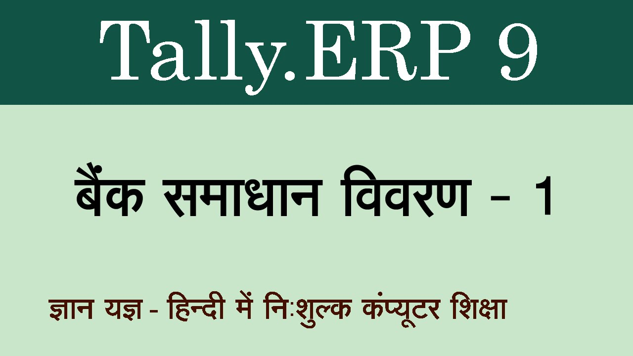 bank reconciliation statement in tally erp 9 youtube
