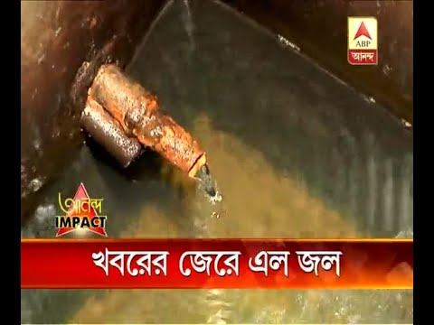Impact of ABP Ananda news, water supply problem at Jadavpur solved