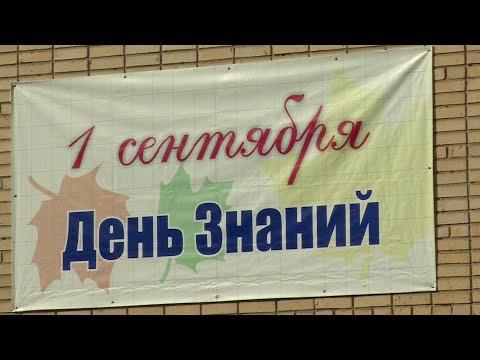 День знаний в щёлковской гимназии