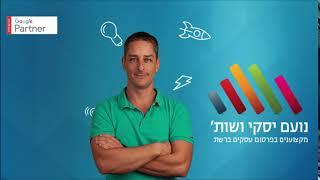 banner video נועם יסקי