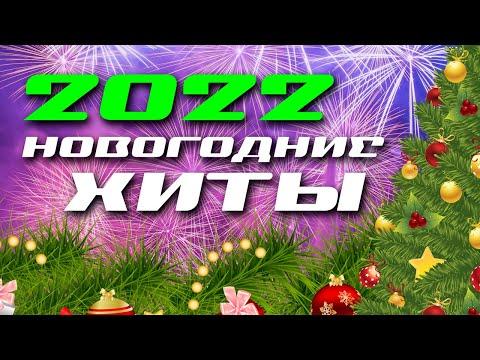 НОВОГОДНИЕ ХИТЫ 🎄 ПЕСНИ 🎄 МУЗЫКА 🎅 КЛИПЫ 🎄 НОВЫЙ ГОД 2021 🎅