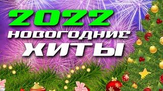 НОВОГОДНИЕ ХИТЫ  ПЕСНИ  МУЗЫКА  КЛИПЫ  НОВЫЙ ГОД 2020