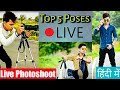 🔴 Live Photoshoot | Top 5 Best Poses For Boys/Men | Outdoor Live Photoshoot In Hindi