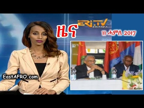 Eritrean News ( July 11, 2017) |  Eritrea ERi-TV