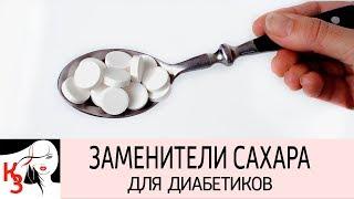 БЕЗВРЕДНЫЕ ЗАМЕНИТЕЛИ САХАРА для диабетиков. Как выбирать, где купить