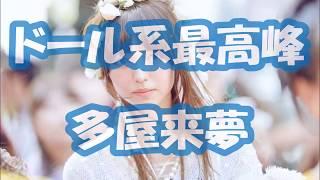【多屋来夢】(タヤライム) 1997年7月26日生 血液型:O型 出身地:東京...