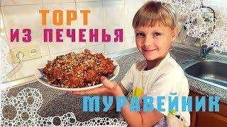 Торт МУРАВЕЙНИК - рецепт из печенья со сгущенкой без выпечки