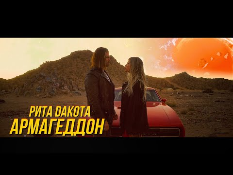 Смотреть клип Rita Dakota - Армагеддон