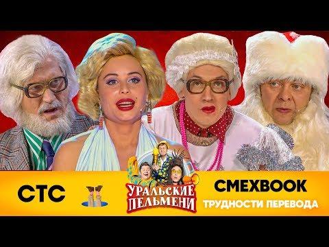 СМЕХBOOK | Трудности перевода | Уральские пельмени