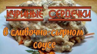 Куриные сердечки в сырно-сливочном соусе