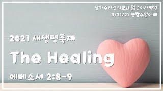 03/21/21   2021 새생명축제_THE HEALING   노창수 목사   남가주사랑의교회 젊은이사역원 연합주일예배